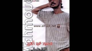 getlinkyoutube.com-محمود عبد العزيز - إلبوم إتفضلي كامل