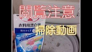 getlinkyoutube.com-【閲覧注意】過炭酸ナトリウムで洗濯槽を掃除