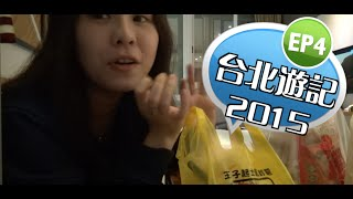 getlinkyoutube.com-Taiwan Vlog2015▷台北遊記2015 EP#4|豆豆Vlog