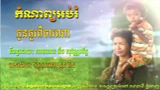 getlinkyoutube.com-កំណាព្យ គុណលោកឪពុកអ្នកម្តាយ  Kom nab khmer   about mother and father