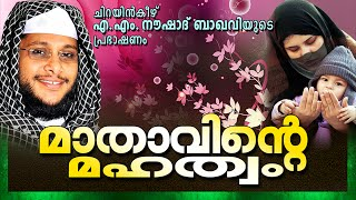 getlinkyoutube.com-മാതാവിന്റെ മഹത്വം || Latest Islamic Speech in Malayalam 2016 | Noushad Baqavi | Ramadan Speech