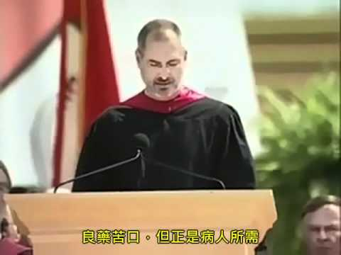 「求知若渴、虛懷若愚」Steve Jobs 賈伯斯史丹佛大學演講