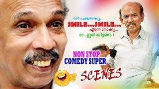 ഇത് കണ്ട് ചിരിച്ചില്ലകിൽ പിന്നെ എപ്പോ ചിരിക്കും | Latest Malayalam Movie | Malayalam Comedy