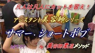 getlinkyoutube.com-サマーショートボブ!毛呂美容室(h27.7.1)