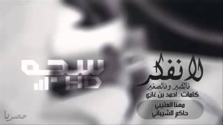 getlinkyoutube.com-شييلة غني يا ياحاكم