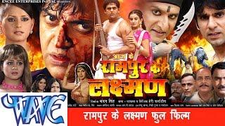 getlinkyoutube.com-HD रामपुर के लक्ष्मण- Latest Bhojpuri Movie 2015 | Rampur Ke Laxman -Bhojpuri Full Film|Ravi Kishan