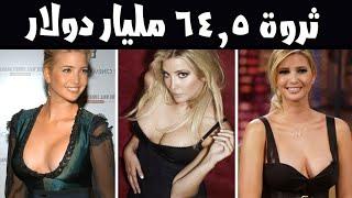 getlinkyoutube.com-أغنى 5 نساء فى العالم