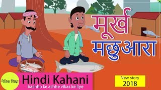 मूर्ख मछुआरा   Moorkh Machhuaara | New Hindi Kahaniya | Kidlogics Moral Stories In Hindi For Kids