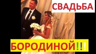 getlinkyoutube.com-Дом 2 ПОЛНАЯ СВАДЬБА Ксении Бородиной! Ксюша вышла замуж за Омара Курбанова! свежее и новое дом2