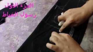 شرح/ تفصال وخياطة صدرية مدرسه (الجزء اﻻول)