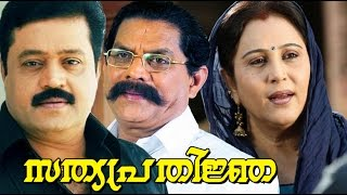 getlinkyoutube.com-Sathya Prathinja Full Movie 1992 | Malayalam Action Thriller Movies | Malayalam Full Movie HD 2016