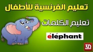 getlinkyoutube.com-تعليم اللغة الفرنسية للاطفال الكلمات الفرنسية