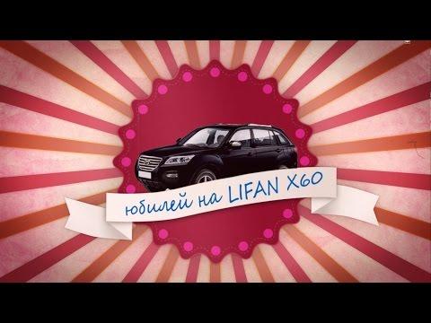 'ДРО-гастроли' на Lifan x60