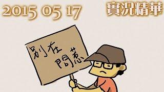 getlinkyoutube.com-LNG 實況精華:全年度的問題都不要問 (2015/05/17)