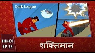 Shaktimaan | Ep#25 | Hindi