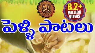 Telugu Marriage Songs (Pelli Paatalu) - Telugu Best Wedding Songs Collection - 2016