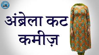 getlinkyoutube.com-Umbrella Cut Kameez (Hindi) | BST