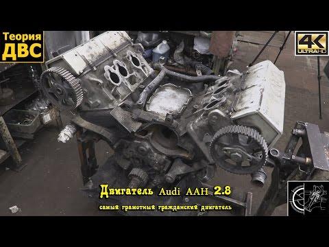 Двигатель Audi AAH 2.8 (самый грамотный гражданский двигатель)