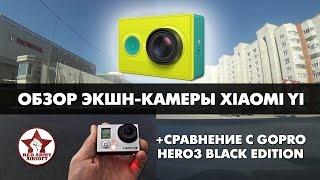getlinkyoutube.com-Обзор экшн камеры Xiaomi Yi. Примеры съемки. Сравнение с GoPro Hero3. (Xiaomi vs GoPro H3)