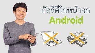 getlinkyoutube.com-อัดวีดีโอหน้าจอ android ไม่ใช้คอม ไม่เสียเงิน