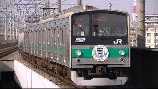 getlinkyoutube.com-【ありがとう205系】埼京線 205系 さよならヘッドマーク掲出開始