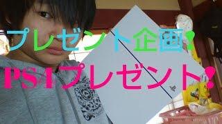 getlinkyoutube.com-【プレゼント企画】PS4プレゼント❢