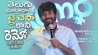 Hero Sivakarthikeyan Extraordinary Speech @ Remo Movie First Look Launch | TFPC