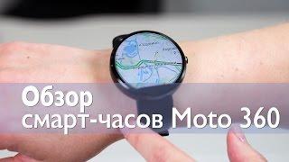 getlinkyoutube.com-Обзор смарт-часов Moto 360