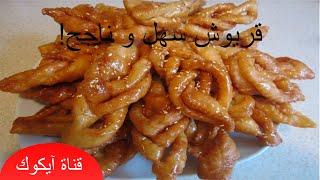 getlinkyoutube.com-حلويات مقلية ومعسلة|طريقة تحضير القريوش الجزائري- فيديو عالي الجودة