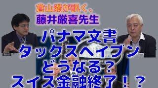 getlinkyoutube.com-【6月4日配信】倉山満が訊く、国際政治学者藤井厳喜さん「パナマ文書タックスヘイブン問題なぜ今出てきた?これからどうなる?」【チャンネルくらら】