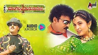Mangalyam Tantunaanena   V. Ravichandran   Ramya Krishnan   V.Manohar   Kannada Audio Jukebox