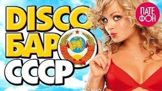 getlinkyoutube.com-DISCO БАР СССР (сборник) // DISCO BAR USSR (various artists)