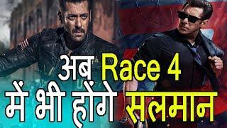 खुशखबरी ! Race 4 में भी काम करेंगे सलमान खान। Salman khan PBH News