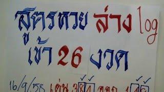 getlinkyoutube.com-สูตรคำนวณหวยแม่นมาก(สามตัวบน)เข้า26งวด วันที่ 16พค2559