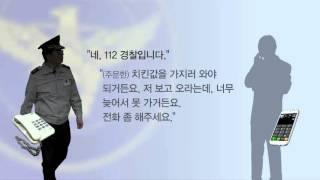 getlinkyoutube.com-어이없는 황당 112 신고 녹취록 공개! 신고자 이름이 '김낚시'?