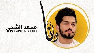 getlinkyoutube.com-محمد الشحي - وانا (حصرياً) | 2016