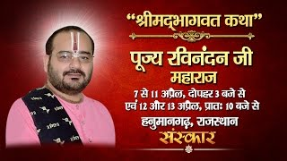 Live -  Shrimad Bhagwat Katha By Ravinandan ji - 7 April   Hanumangarh   Day 1