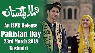 HAMARA PAKISTAN (Kashmiri) | ISPR Song for Pakistan Day 2018 width=