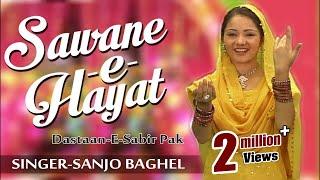 getlinkyoutube.com-Sawane-e-Hayat Sabir Paak | Dastaan-e-Sabir Pak | Kaliyari | Sanjo Baghel | Islamic Song | Bismillah
