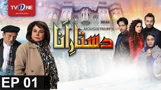 Dastaar E Anaa | Episode 1 | TV One Drama | 14th April 2017