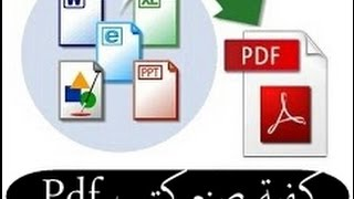 getlinkyoutube.com-كيفية عمل كتب بي دي اف pdf