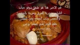 getlinkyoutube.com-طبق التليتلي الجزائري