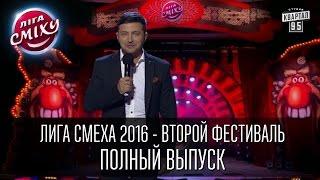 Лига Смеха 2016 - второй фестиваль, Одесса, часть первая | Полный выпуск - 5 марта 2016.