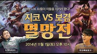 getlinkyoutube.com-BJ여팀랭 ▶ 보겸 vs 지코 멸망전 -2편 [보겸을 지켜라]