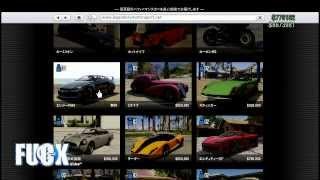 getlinkyoutube.com-GTA5 オンライン 在庫なしの車を無料で買う方法 ホットナイフ、カーミリオン、カーボンRSの入手方法 裏技、グリッチ、バグ レア車 レアカー