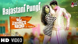 Jai Maruthi 800   Rajasthani Pungi   Full HD Video   Sharan   Shruthi Hariharan   Shubha Punja width=