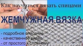 getlinkyoutube.com-Вязание спицами  Жемчужная вязка
