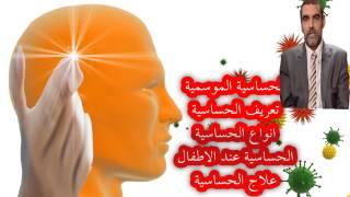 getlinkyoutube.com-ماهي  الحساسية وماهي الحساسية الجلدية وماهي الحساسية الموسمية  الدكتور محمد الفايد docteur al fayed
