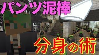getlinkyoutube.com-【茶番】分身するパンツ泥棒を捕まえろ!(マイクラ)