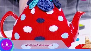 getlinkyoutube.com-فاي سابا تصمم غطاء لابريق الشاي
